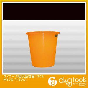 ※法人専用品※スイコー M型丸型容器130L M130