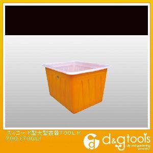 ※法人専用品※スイコー K型大型容器700L K700