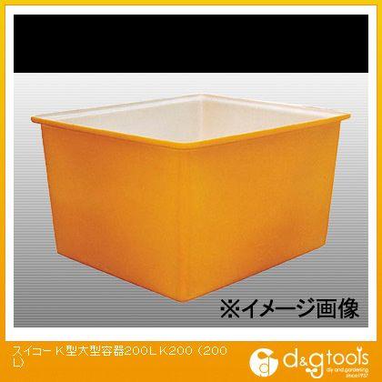※法人専用品※スイコー K型大型容器200L K200