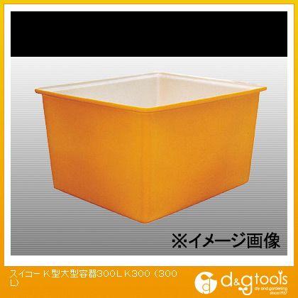 ※法人専用品※スイコー K型大型容器300L K300