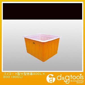 ※法人専用品※スイコー K型大型容器800L K800