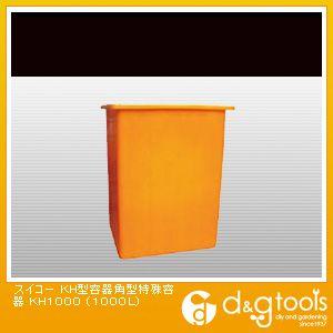 スイコー KH型容器角型特殊容器 (1000L)  KH1000