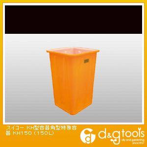 ※法人専用品※スイコー KH型容器角型特殊容器(150L) KH150
