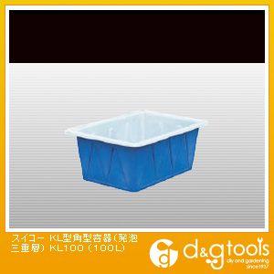 ※法人専用品※スイコー KL型角型容器(発泡三重層)(100L) KL100