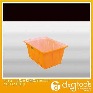 ※法人専用品※スイコー K型大型容器100L K100