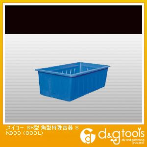 スイコー SK型 角型特殊容器 (800L)  SK800