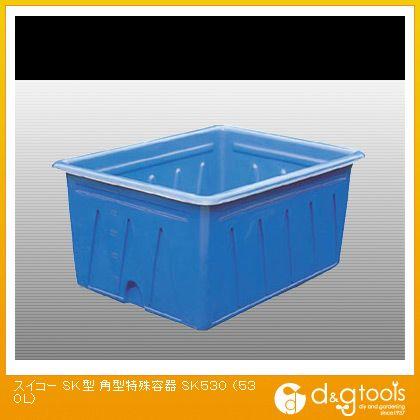 ※法人専用品※スイコー SK型角型特殊容器(530L) SK530