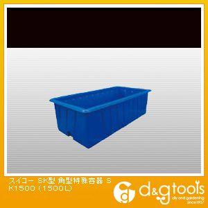 スイコー SK型 角型特殊容器 (1500L)  SK1500
