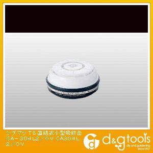 重松 TS 直結式小型吸収缶 CA-304L2/OV (×1個)   CA304L2OV