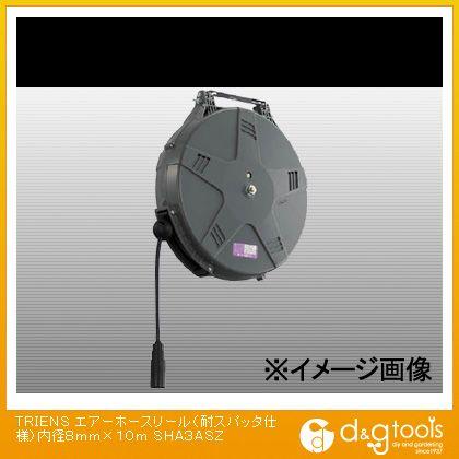 三協リール エアーホースリール(耐スパッタ仕様)内径8mm×10m SHA-3ASZ (SHA3ASZ)