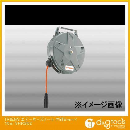 三協リール エアーホースリール 内径8mm×15m SHR-35Z  SHR35Z