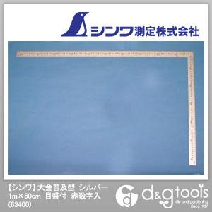 シンワ測定 シンワ大金普及型1m×60cm シルバー 1m×60cm 63400