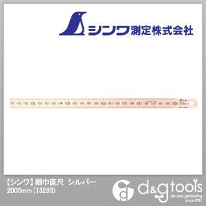 シンワ測定 シンワ細巾直尺2000mm シルバー 2000mm 13293
