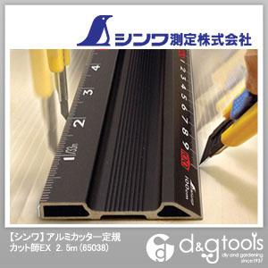 シンワ測定 アルミカッター定規カット師EX 2.5m 65038