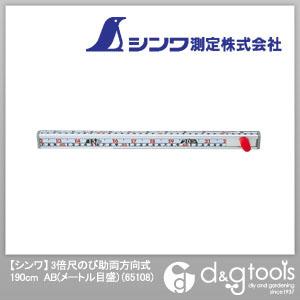 シンワ測定 3倍尺のび助両方向式AB(メートル目盛) 190cm 65108
