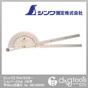 シンワ測定 プロトラクター2本竿竿30cm目盛付No.300 シルバー 210φ 62839