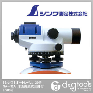 シンワ測定 オートレベル32倍SA-32A球面脚頭式三脚付 77055