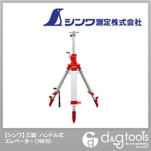 シンワ測定 三脚ハンドル式エレベーター 76676