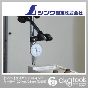 シンワ測定 ダイヤルテストインジケーター 01mm/8mm 73751