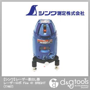 シンワ測定 レーザー墨出し器レーザーロボFine41BRIGHT 77467