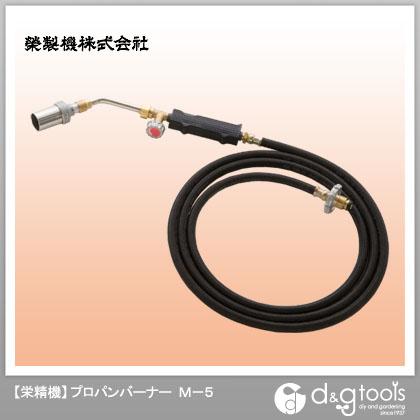 栄製機 プロパンバーナー ホース3m(草焼きバーナー)  M-5