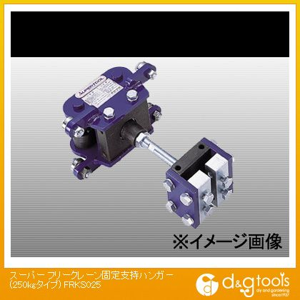 スーパーツール フリークレーン固定支持ハンガ-(250kgタイプ)  FRKS025