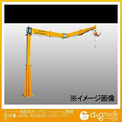 スーパーツール スーパー床固定式ジブクレーン(アーム間接型)容量:490kg JBC4820K