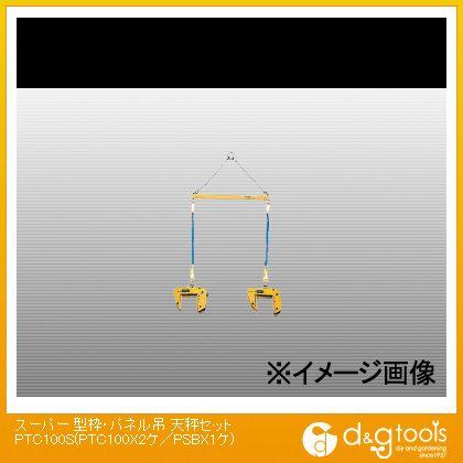 スーパーツール 型枠・パネル吊 天秤セット(パネル吊りクランプセット(スプリング式締め付けロック機構付)  PTC100S