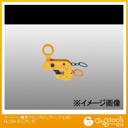 【別倉庫からの配送】 FACTORY 横吊クランプ(ロックハンドル式)  HLC3H:DIY SHOP スーパーツール  ONLINE-DIY・工具
