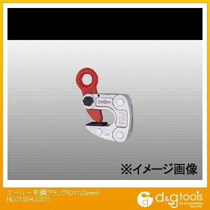 スーパーツール 形鋼クランプ(D1:23mm)  HLC1S