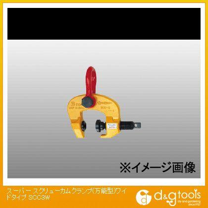 スーパーツール スクリューカムクランプ(万能型)ワイドタイプ  SCC3W