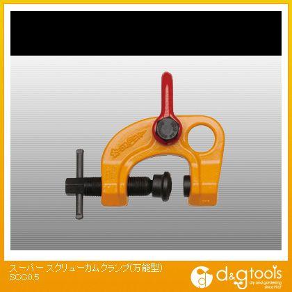スーパーツール スーパースクリューカムクランプ(万能型) SCC0.5