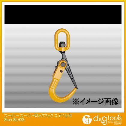 スーパーツール スーパーロックフック(スイベル付・ラッチロック式) 3t SLH3S 1 台