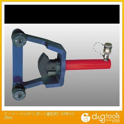 スーパーツール パイプベンダー(油圧式) (1台)  SPB1025N