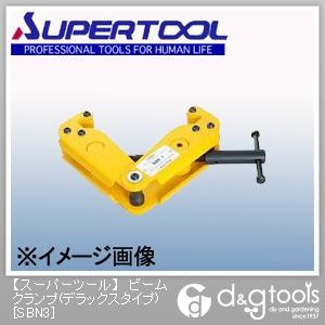 スーパーツール スーパービームクランプ(デラックスタイプ) SBN3