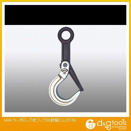 HHH ラッチロック式フック3t(鉄製) (×1個)  LL3TON