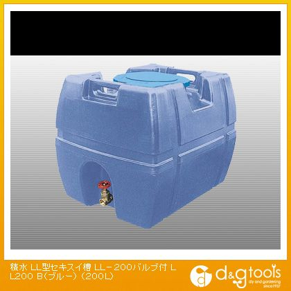 積水 LL型セキスイ槽 LL-200バルブ付  LL200 1 個