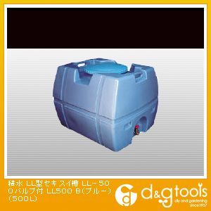 積水 LL型セキスイ槽 LL-500バルブ付  LL500 1 個