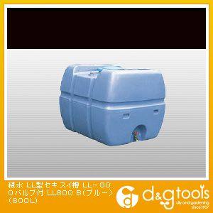 積水 LL型セキスイ槽 LL-800バルブ付  LL800 1 個