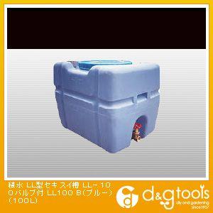 積水 LL型セキスイ槽 LL-100バルブ付  LL100 1 個