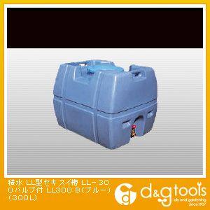 積水 LL型セキスイ槽 LL-300バルブ付  LL300 1 個