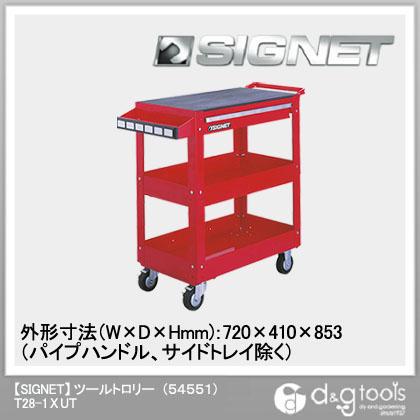 シグネット ツールトロリー (54551)  T28-1XUT