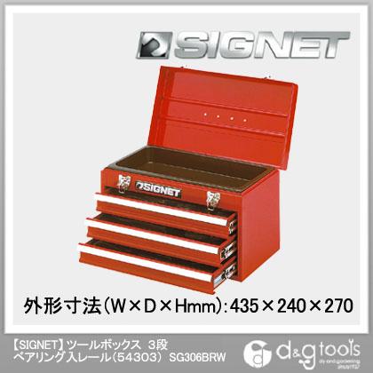 シグネット ツールボックス 3段ベアリング入レール(54303) (SG306BRW) シグネット 工具箱 ツールボックス スチール