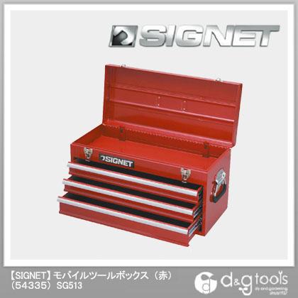 シグネット モバイルツールボックス (54335) 赤 SG513