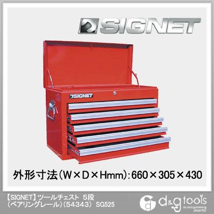 シグネット ツールチェスト5段(ベアリングレール)(54343)  SG525