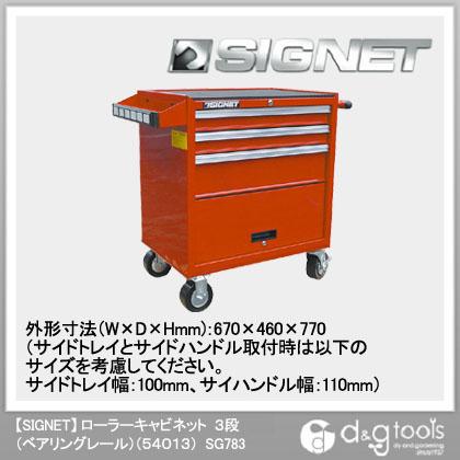 シグネット ローラーキャビネット 3段(ベアリングレール)(54013)  SG783