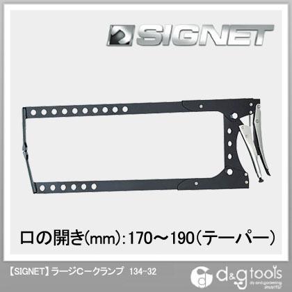 シグネット ラージC-クランプ  134-32