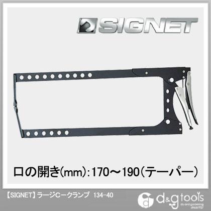 シグネット ラージC-クランプ 134-40