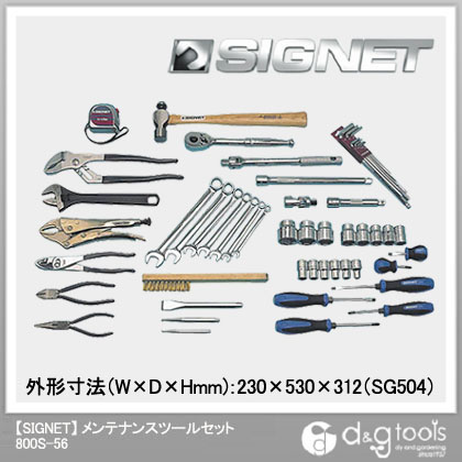 sig網路維護工具安排800S-56