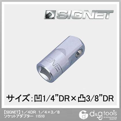 シグネット ソケットアダプター 1 4DR 4X3 8 誕生日プレゼント 通常便なら送料無料 11510